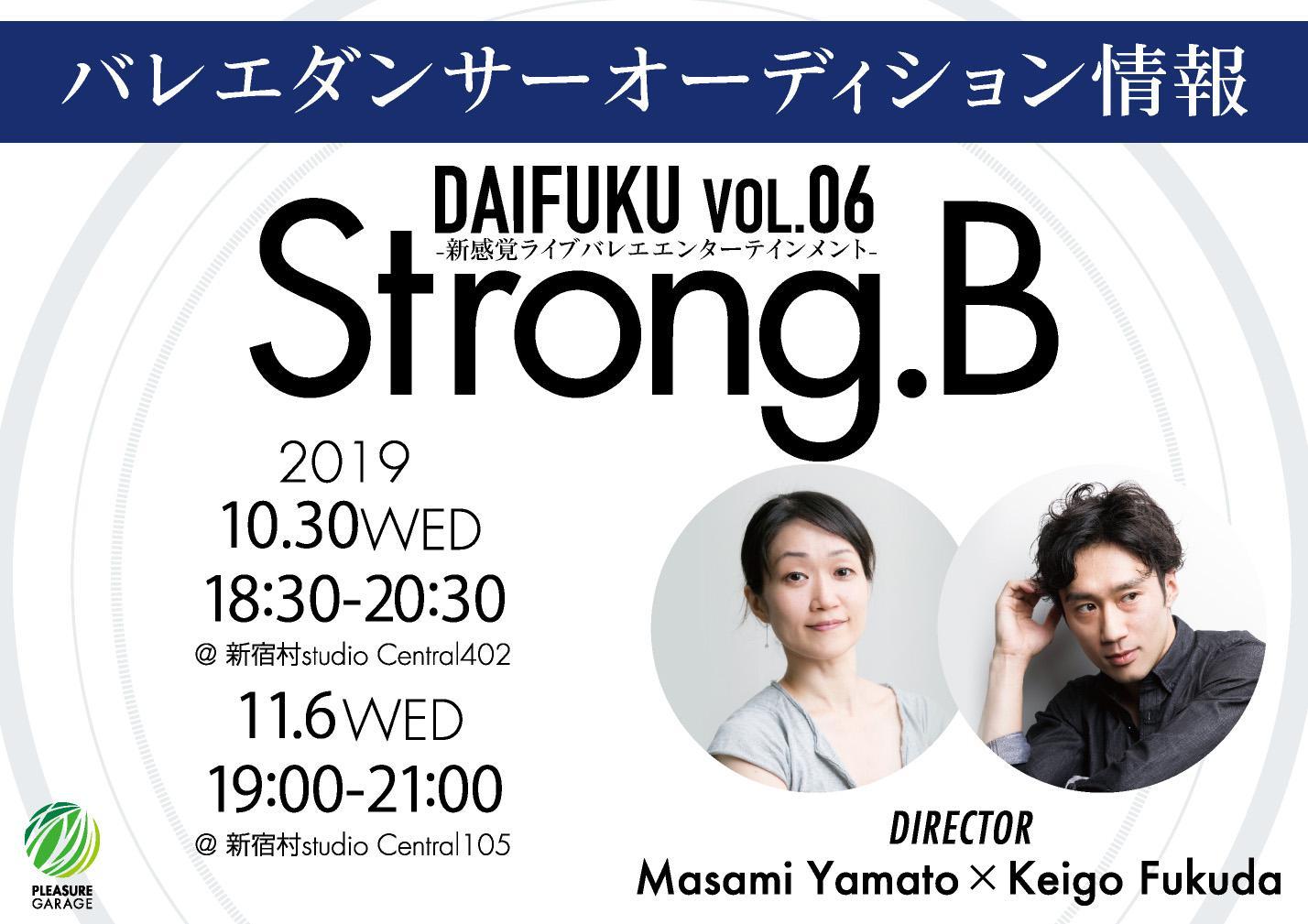 DAIFUKU vol.6「Strong.B」出演ダンサーオーディション<