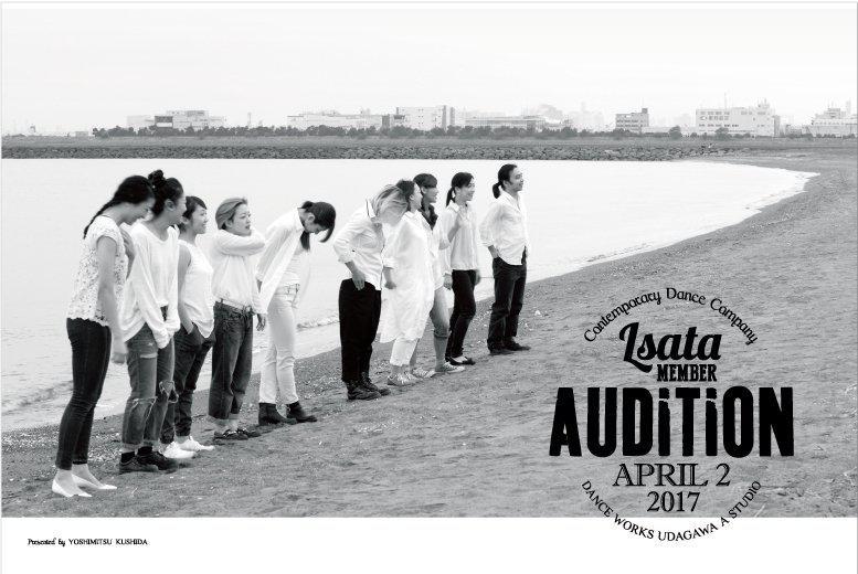 """コンテダンサー必見。新しい世界にチャレンジしよう。Dance Company """"Lasta"""" オーディション情報<"""