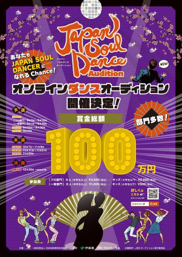 Japan Soul Dance Audition<