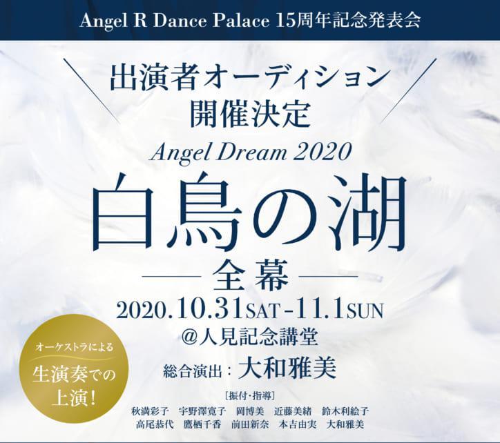 Angel Dream 2020『白鳥の湖-全幕-』<