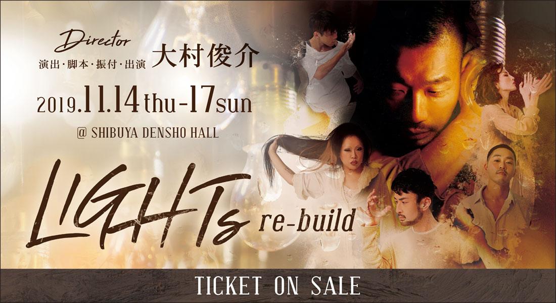 大村俊介演出 LIFE WORKS「LIGHTs re-build」告知映像公開!チケット販売中!