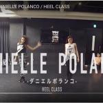 """""""ダンス界のエリート""""DANIELLE POLANCOによるヒールワークショップ動画!"""