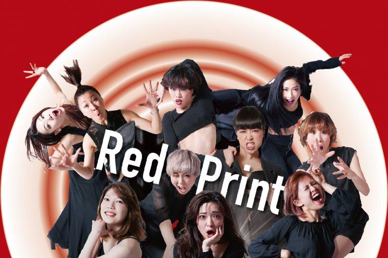 記事「ダンサーだって喋っていいじゃない?!Red PrintフルメンバーSPECIAL WORKSHOP情報(2017,2,18 sat@渋谷)」の画像