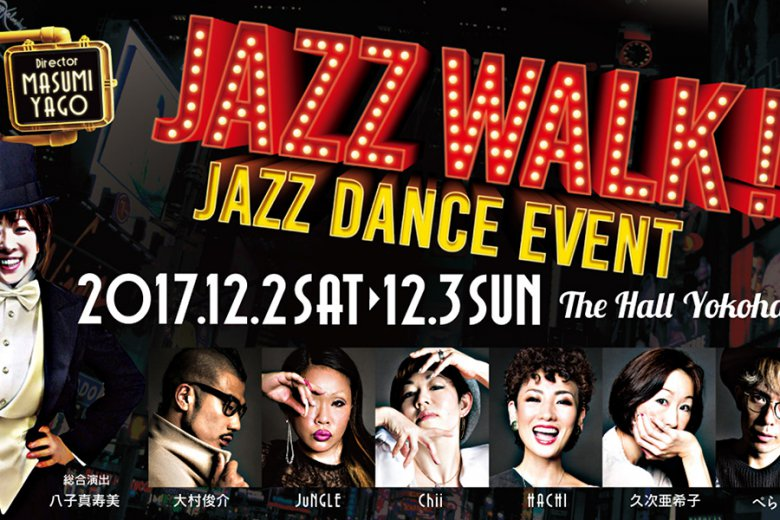 記事「新イベント『JAZZ walk!!』が開催決定!!」の画像