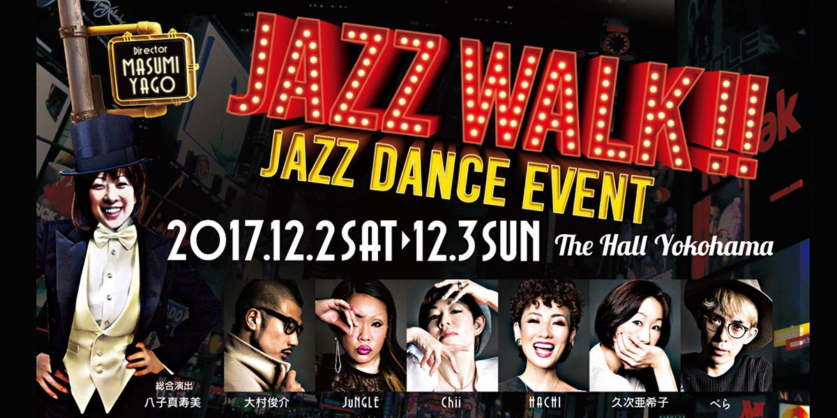 新イベント『JAZZ walk!!』が開催決定!!