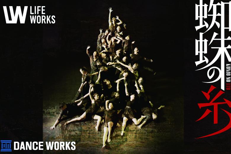 客席中が涙した。ダンサーのための衝撃ダンス公演、満を持して再演決定。LIFE WORKS vol.1 『蜘蛛の糸』