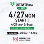 【終了しました】《KIDS》WEEKLY ONLINE LESSON for 10 days </br>【4/27〜5/6】