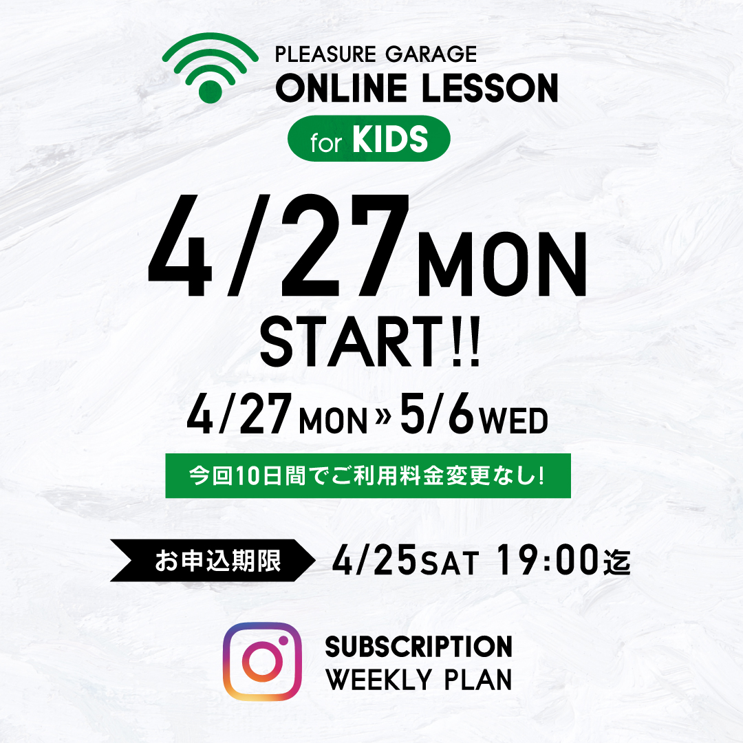 【終了しました】《KIDS》WEEKLY ONLINE LESSON for 10 days </br>【4/27〜5/6】<