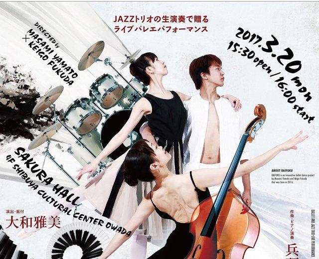 記事「かつてない組み合わせのダンサー達が一度に見られる!オリジナル楽曲のJAZZ生演奏。贅沢なバレエ公演情報。」の画像