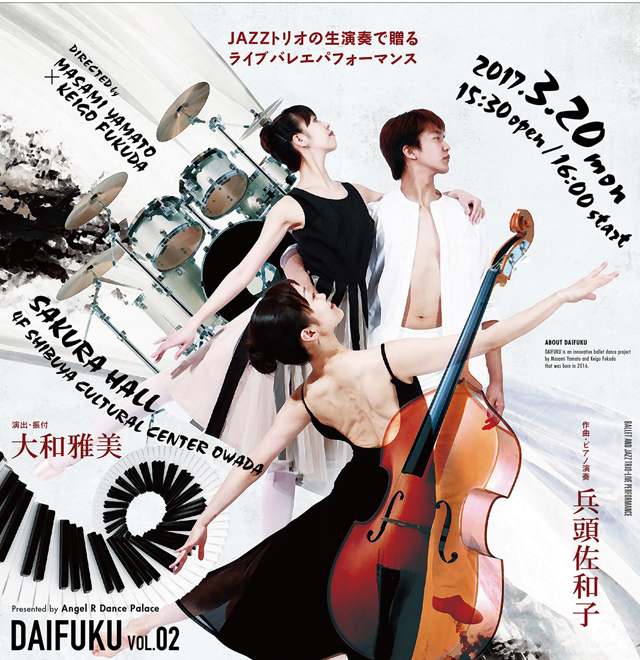 かつてない組み合わせのダンサー達が一度に見られる!オリジナル楽曲のJAZZ生演奏。贅沢なバレエ公演情報。