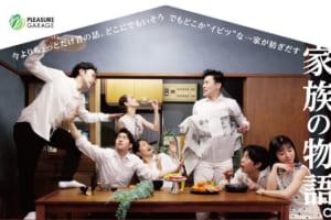 記事「DAIFUKU vol.5「Home」」の画像
