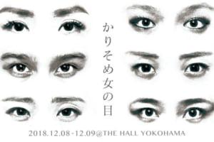 記事「最新動画UP!ついに今週末『かりそめ女の目』松田尚子プロデュース公演待望の第二弾」の画像
