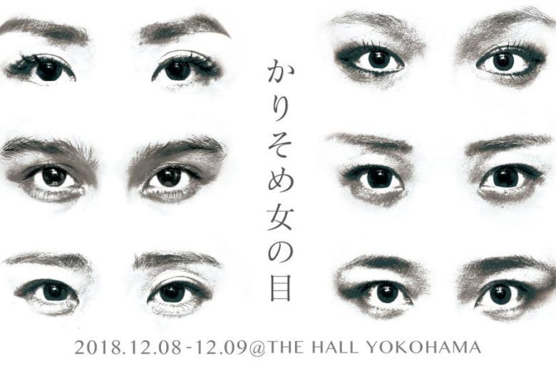 最新動画UP!ついに今週末『かりそめ女の目』松田尚子プロデュース公演待望の第二弾