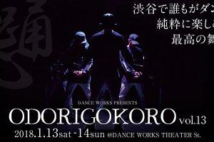 記事「ODORIGOKORO Vol.13」の画像