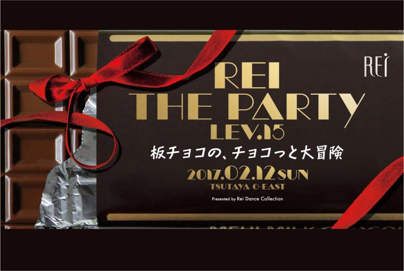 出演者は全員女性!バレンタインにとっておきのイベント『Rei the party Lev.15』