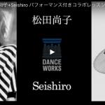 ジャンル、フィールドを超えたコラボWORKSHOP《松田尚子 × Seishiro 》