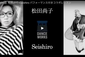 記事「ジャンル、フィールドを超えたコラボWORKSHOP《松田尚子 × Seishiro 》」の画像