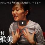 新感覚バレエダンスエンターテインメント「DAIFUKU」CM&インタビュー動画!