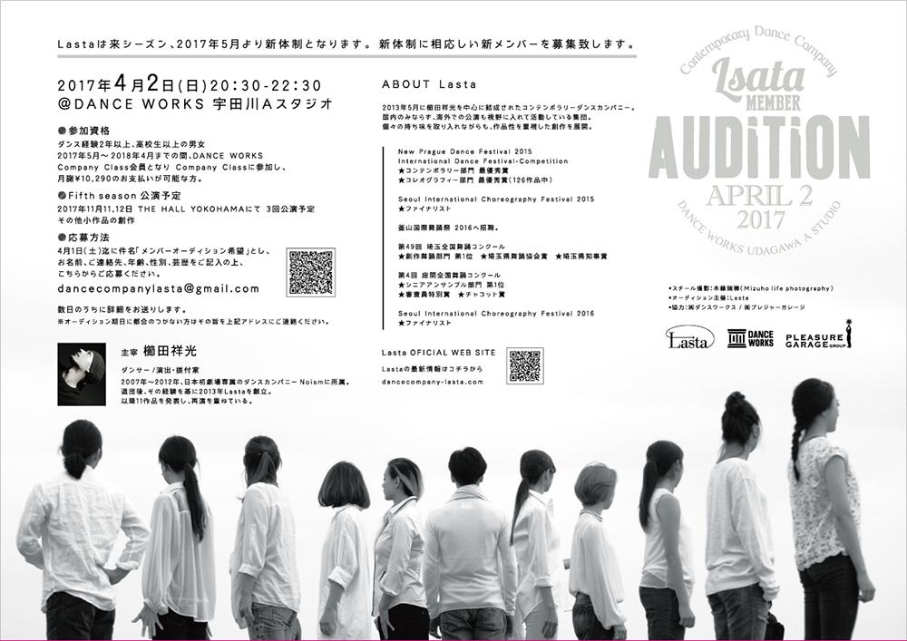 Lasta-AUDITION-flier_ol