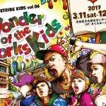 見ていて感動が止まらない!キッズダンサーだけの舞台、Art Dance Tribe KIDS vol.6「Wonder of the Works Kids」