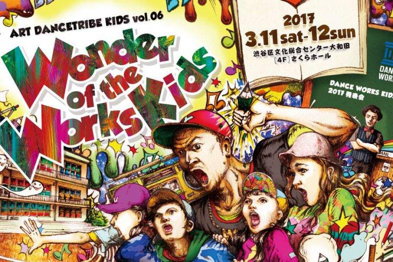 記事「見ていて感動が止まらない!キッズダンサーだけの舞台、Art Dance Tribe KIDS vol.6「Wonder of the Works Kids」」の画像