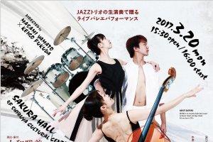 """記事「バレエとJAZZトリオの生演奏で、リズムを楽しむ大人のライブバレエパフォーマンス『DAIFUKU vol.2""""Tri(y)""""』@渋谷」の画像"""