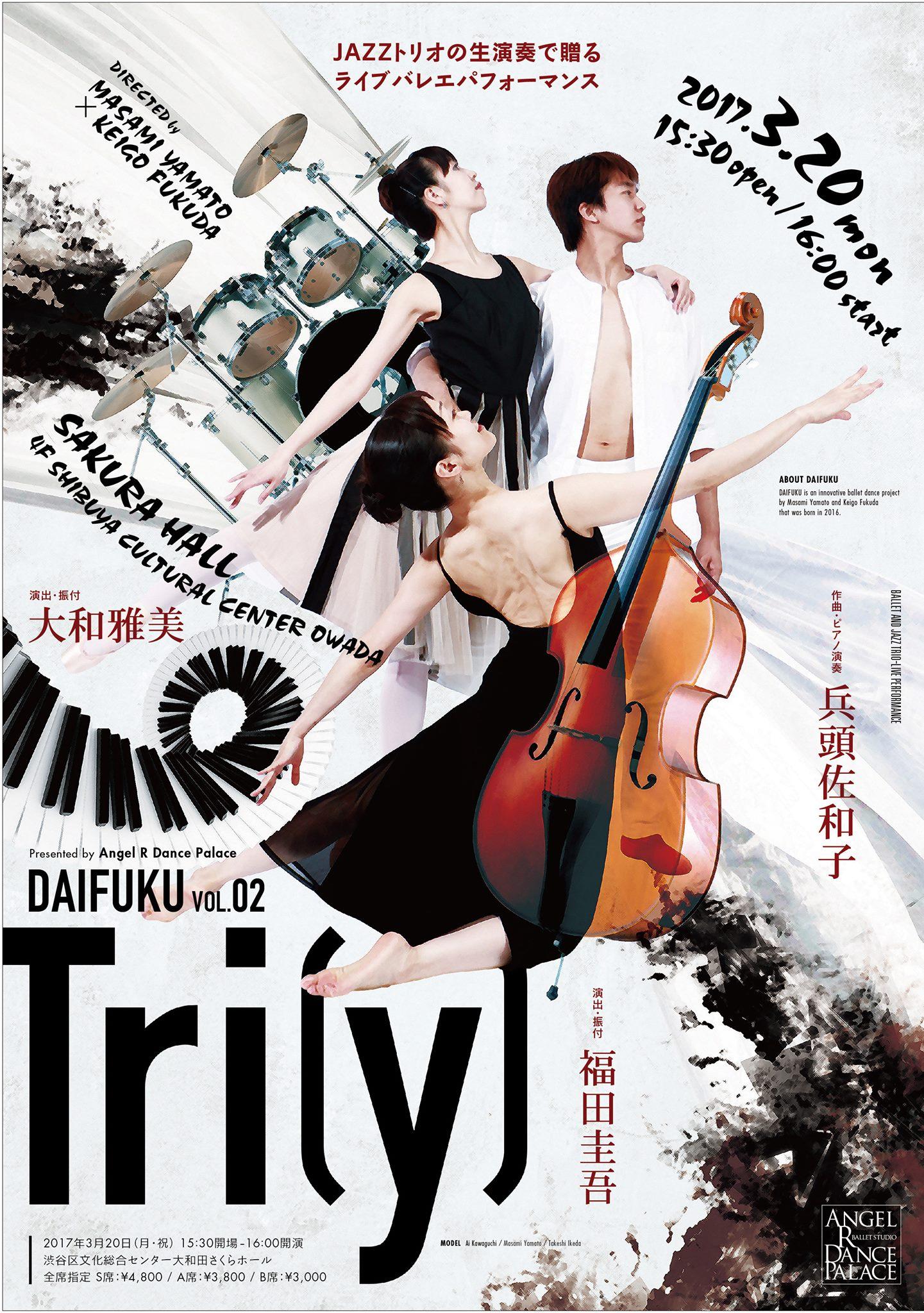 """バレエとJAZZトリオの生演奏で、リズムを楽しむ大人のライブバレエパフォーマンス『DAIFUKU vol.2""""Tri(y)""""』@渋谷"""