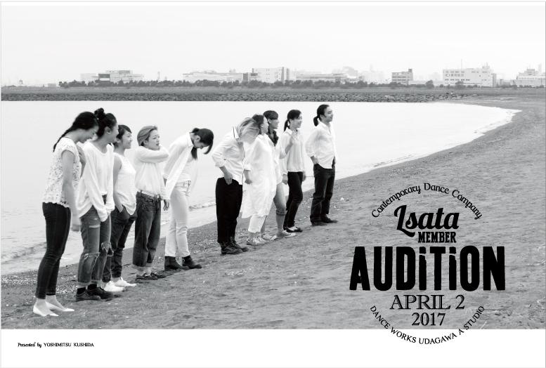 """コンテダンサー必見。新しい世界にチャレンジしよう。Dance Company """"Lasta"""" オーディション情報"""