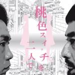 エキサイティング二人テインメント『桃色スイッチを二人で』MAEDA & ATSUSHI PROJECT