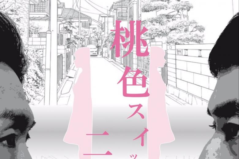 記事「エキサイティング二人テインメント『桃色スイッチを二人で』MAEDA & ATSUSHI PROJECT」の画像