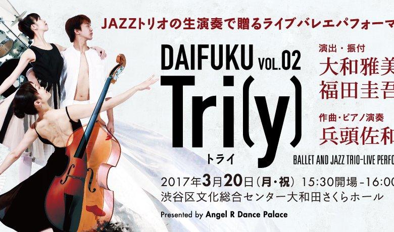 記事「新感覚バレエダンスエンターテインメント「DAIFUKU」インタビュー第2弾」の画像