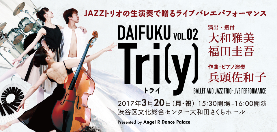 新感覚バレエダンスエンターテインメント「DAIFUKU」インタビュー第2弾
