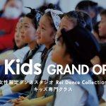 女の子限定!キッズダンススタジオが横浜でSTART!!5/5 『Rei Kid's @YOKOHAMA』