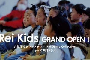 記事「女の子限定!キッズダンススタジオが横浜でSTART!!5/5 『Rei Kid's @YOKOHAMA』」の画像