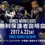 この春,新しいダンススタジオを探している高校生までのキッズダンサー必見!無料でショーケースも見られる!