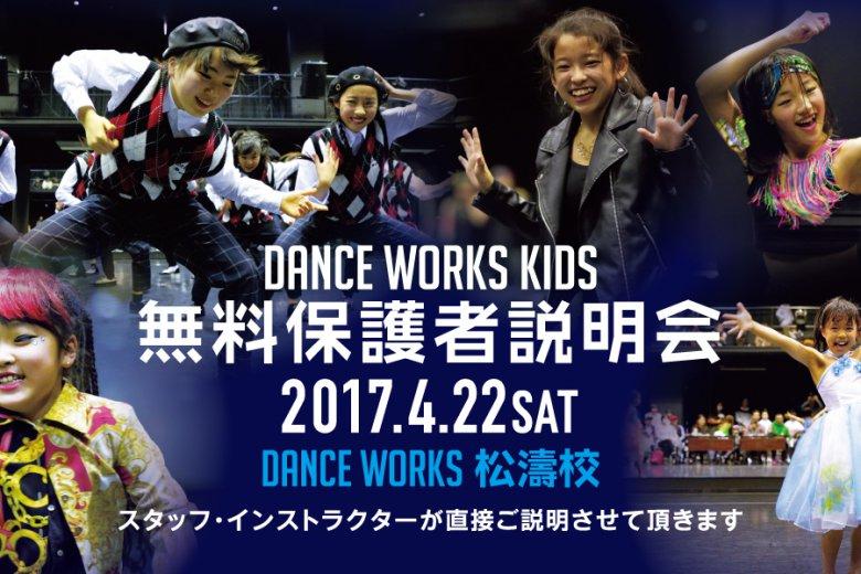 記事「この春,新しいダンススタジオを探している高校生までのキッズダンサー必見!無料でショーケースも見られる!」の画像