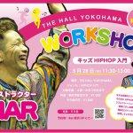横浜開催!ダンスを始めたいキッズへ! HIP HOP入門ワークショップ開催
