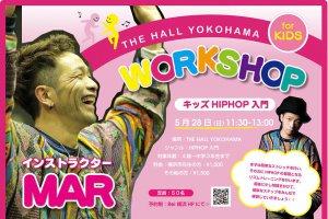 記事「横浜開催!ダンスを始めたいキッズへ! HIP HOP入門ワークショップ開催」の画像