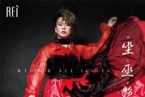 記事「Seishiroの作り出す世界とは?!ついにRei発表会タイトル決定!!」の画像