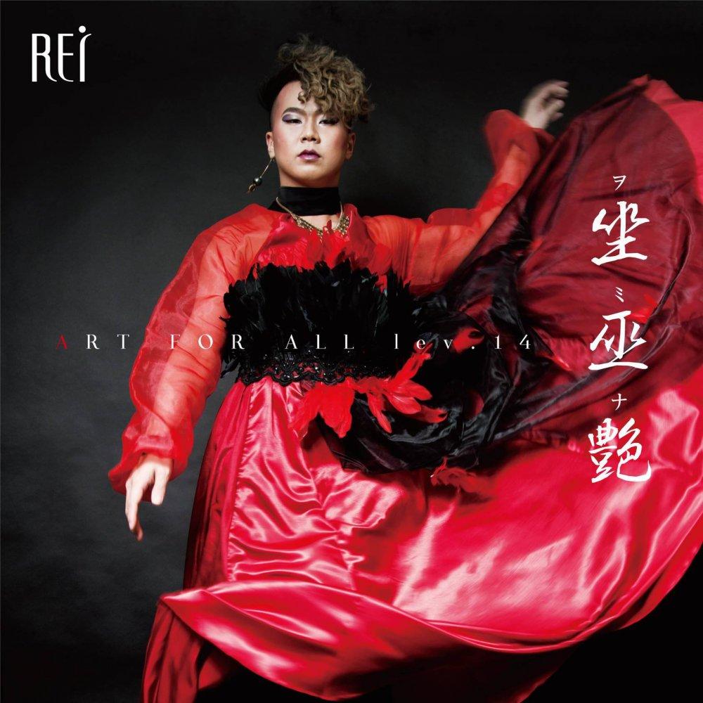 Seishiroの作り出す世界とは?!ついにRei発表会タイトル決定!!