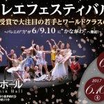 バレエ鑑賞はじめての人もバレエファンも!!両方が楽しめる公演「横浜バレエフェスティバル2017」