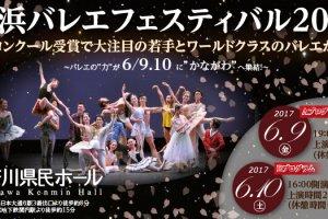 記事「バレエ鑑賞はじめての人もバレエファンも!!両方が楽しめる公演「横浜バレエフェスティバル2017」」の画像