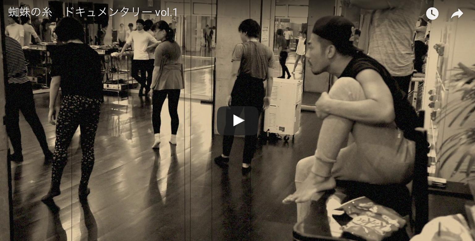 大村俊介演出脚本『蜘蛛の糸』ドキュメンタリー映像が公開。