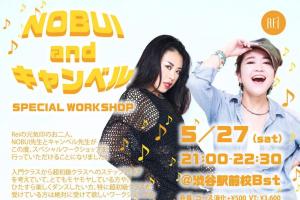 記事「初心者だって楽しく踊れる♪ NOBUI and キャンベル SPECIAL WORKSHOP!!」の画像