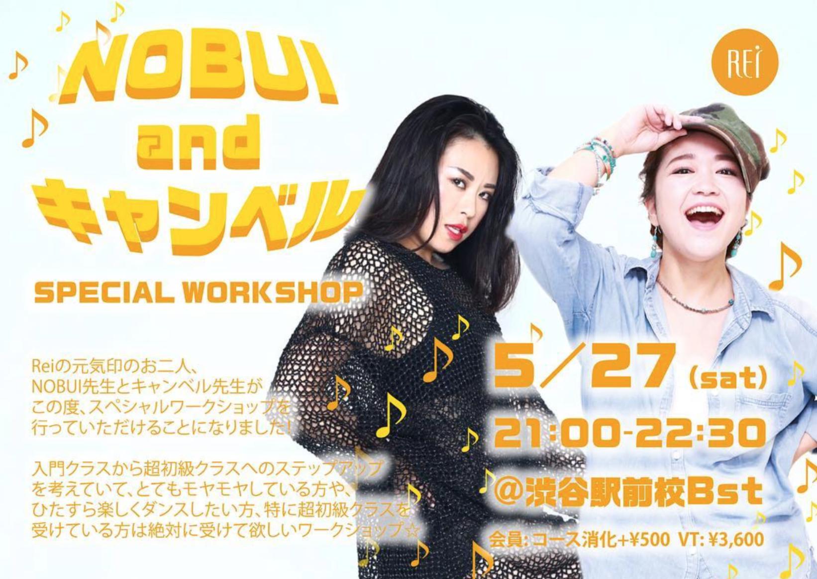 初心者だって楽しく踊れる♪ NOBUI and キャンベル SPECIAL WORKSHOP!!