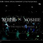 原田薫 × YOSHIE スペシャルWORKSHOP映像!!