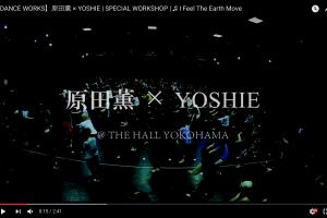 記事「原田薫 × YOSHIE スペシャルWORKSHOP映像!!」の画像