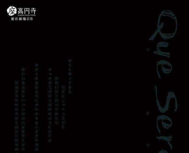 記事「14日(水)より! +81新作 柳本雅寛×向雲太郎×黒田育世×熊谷拓明による『Que Sera 〜ケ・セラ〜』」の画像