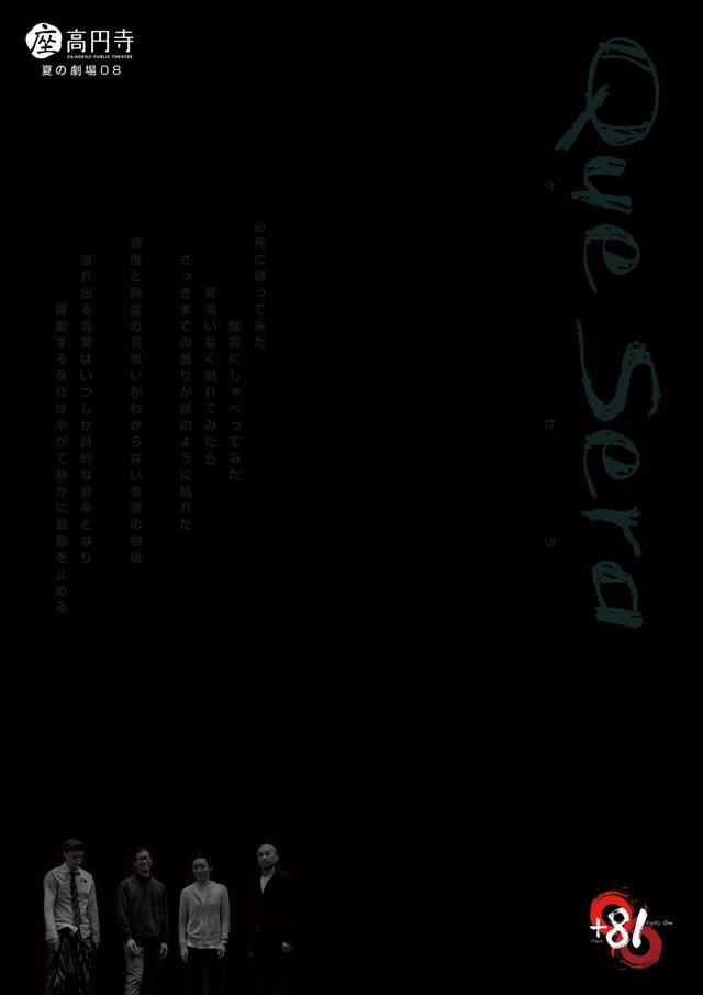 14日(水)より! +81新作 柳本雅寛×向雲太郎×黒田育世×熊谷拓明による『Que Sera 〜ケ・セラ〜』