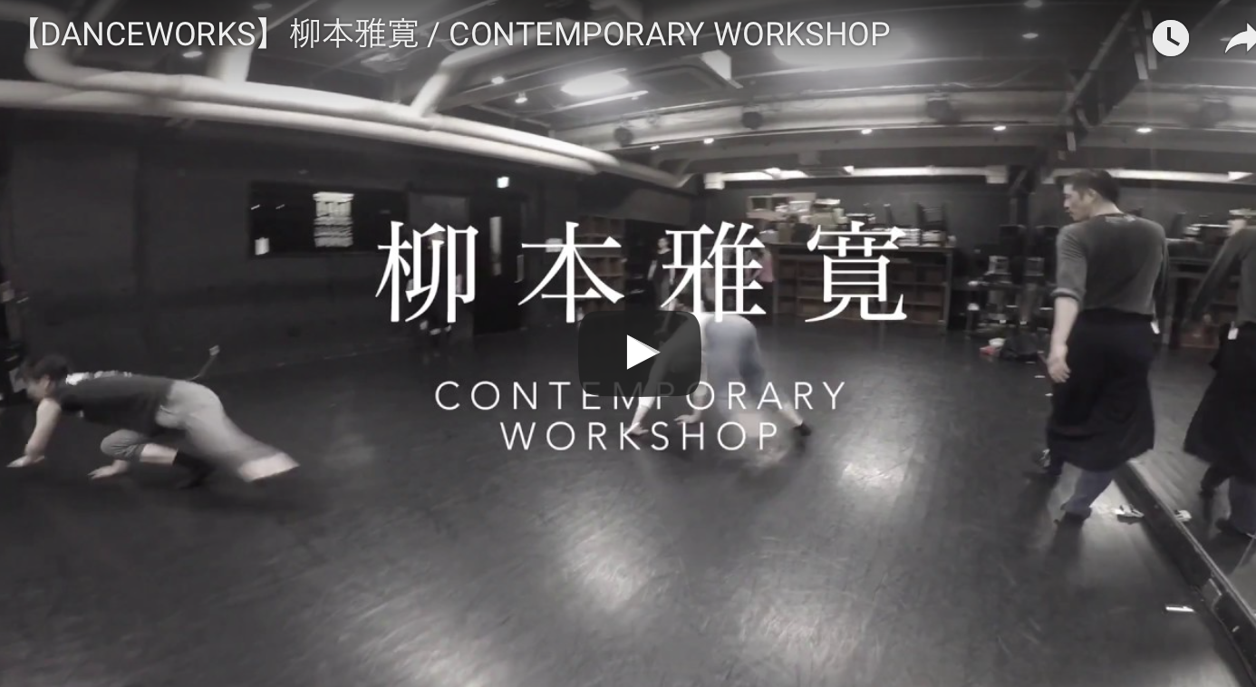 コンテンポラリー界のトップを走り続ける柳本雅寛氏によるワークショップ映像!
